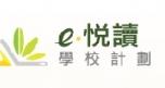 e悅讀學校計劃